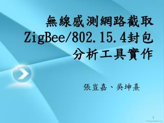 無線感測網路截取 ZigBee/802.15.4 封包 分析工具實作