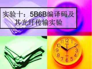 实验十:5B6B编译码及其光纤传输实验