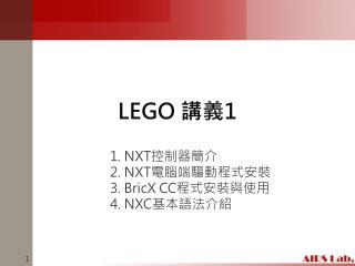 LEGO  講義 1