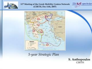 11 th  Meeting of the Greek Mobility Centres Network ( CERTH, Dec 11th, 2007)