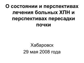 О состоянии и перспективах лечения больных ХПН и перспективах пересадки почки Хабаровск
