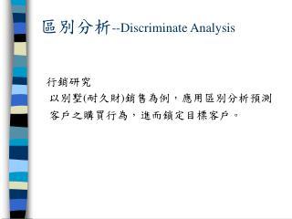 區別分析 --Discriminate Analysis