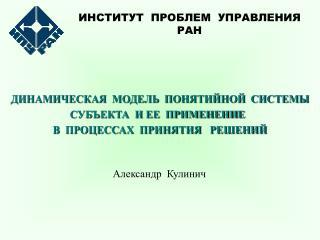 ИНСТИТУТ  ПРОБЛЕМ  УПРАВЛЕНИЯ РАН
