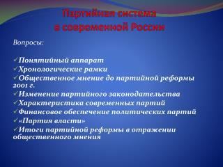 Партийная система  в современной России