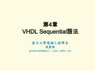 第 4 章 VHDL Sequential 語法
