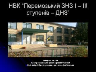 """НВК  """"Перемозький  ЗНЗ І – ІІІ ступенів – ДНЗ"""""""