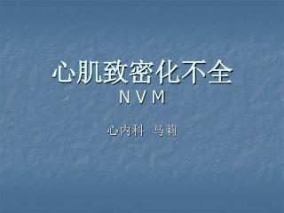 心肌致密化不全 N V M