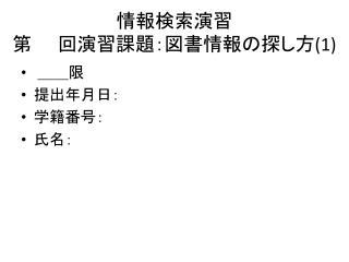情報検索演習 第  回演習課題:図書情報の探し方 (1)