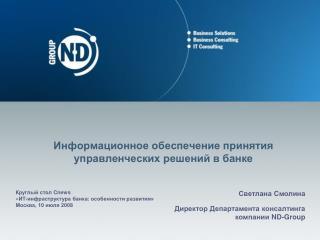 Информационное обеспечение принятия управленческих решений в банке