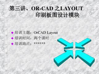 第三讲、 OR-CAD  之 LAYOUT 印刷板图设计模块