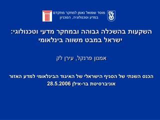 השקעות בהשכלה גבוהה ובמחקר מדעי וטכנולוגי:  ישראל במבט משווה בינלאומי אמנון פרנקל, עירן לק