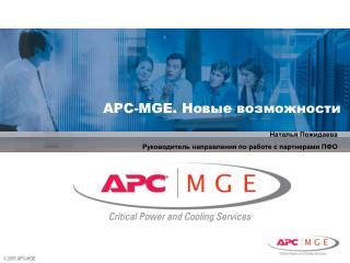 АРС- MGE.  Новые возможности