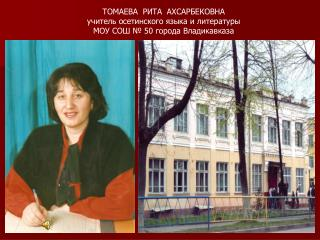 ТОМАЕВА  РИТА  АХСАРБЕКОВНА  учитель осетинского языка и литературы