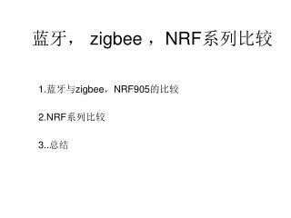 蓝牙,  zigbee  , NRF 系列比较