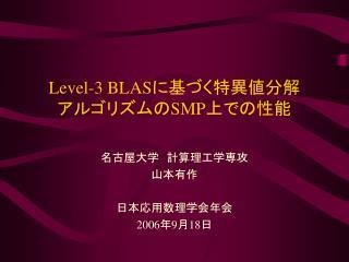 Level-3 BLAS に基づく特異値分解 アルゴリズムの SMP 上での性能