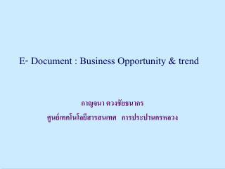 E- Document : Business Opportunity & trend