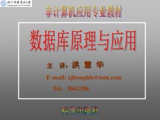 主 讲: 洪 慧 华 E-mail: zjhonghh@tom Tel : 3041386