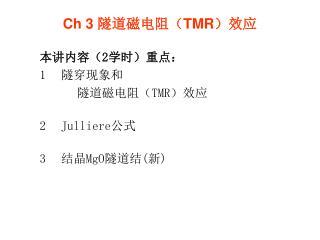 Ch 3  隧道磁电阻( TMR )效应