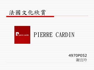 法國文化欣賞 PIERRE CARDIN