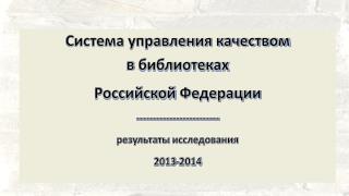 Система управления качеством  в  библиотеках  Российской  Федерации -------------------------