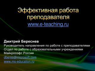 Эффективная работа преподавателя e-teaching.ru