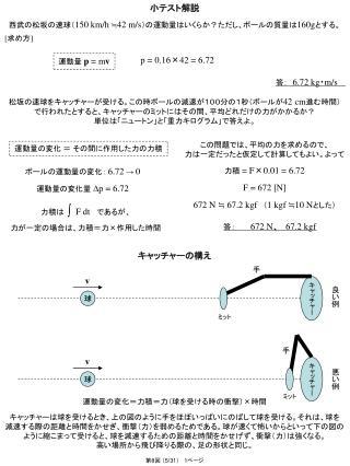 力積は       F dt    であるが、 力が一定の場合は、力積=力 × 作用した時間