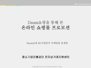 Daum 쇼핑을 통해 본 온라인 쇼핑몰 프로모션