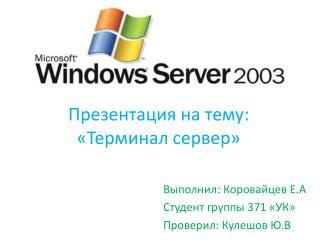 Презентация на тему: «Терминал сервер»