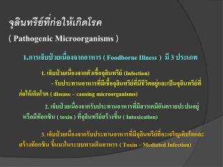 จุลินทรีย์ที่ก่อให้เกิดโรค  (  Pathogenic Microorganisms  )