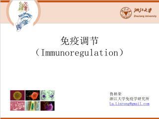 免疫调节 ( Immunoregulation )