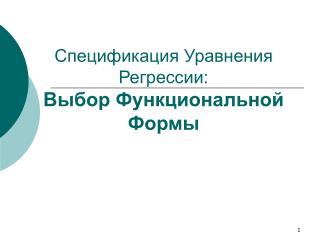 Спецификация Уравнения Регрессии:  Выбор Функциональной Формы