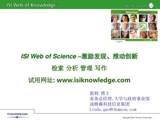 ISI Web of Science – 激励发现 、 推动创新 检索 分析 管理 写作 试用网址 : isiknowledge