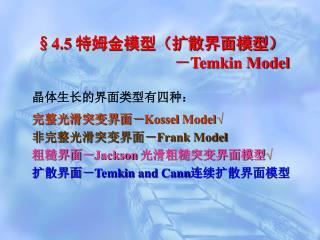 §4.5  特姆金模型(扩散界面模型)                                     - Temkin Model