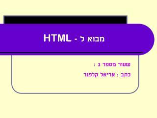 מבוא ל -  HTML