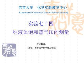吉首大学  化学实验教学中心 Experimental Chemistry Center of Jishou University