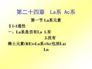 第二十四章   La 系  Ac 系