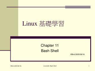 Linux  基礎學習