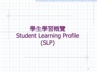 學生學習概覽 Student Learning Profile (SLP)