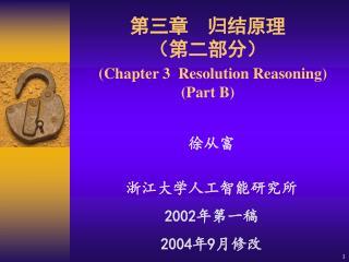 第三章  归结原理 (第二部分) (Chapter 3  Resolution Reasoning) (Part B)