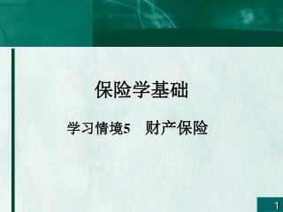 保险学基础                            学习情境 5     财产保险