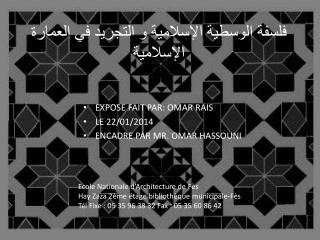 فلسفة الوسطية الإسلامية  و  التجريد في العمارة الإسلامية
