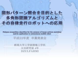 平成22年度 卒業発表会 群馬 大学工学部情報工学科 太田研究室  4 年 DZULFAHMI