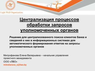 Митрофанова Елена Валерьевна – начальник управления проектного менеджмента   ООО «ЛВО»