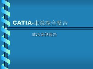 CATIA- 車銑複合整合