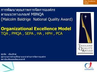 การพัฒนาคุณภาพการจัดการองค์กร ตามแนวทางเกณฑ์  MBNQA ( Malcolm  Baldrige   National Quality Award)