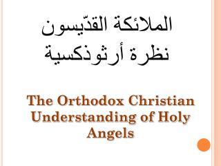 الملائكة القدّيسون نظرة أرثوذكسية