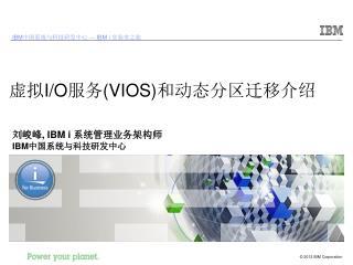 虚拟 I/O 服务 (VIOS) 和动态分区迁移介绍
