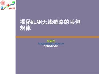 揭秘 WLAN 无线链路的丢包规律