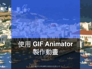使用  GIF Animator  製作動畫