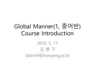 Global Manner(1,  중어반 ) Course Introduction